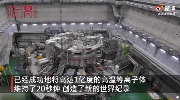 韩国人造太阳创造新世界纪录,以1亿度的温度保持了20秒