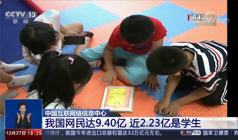 央视:中国有9.4亿网民,近2.23亿是学生