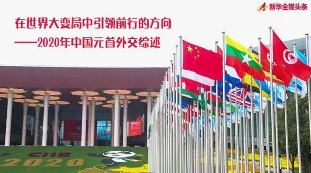 在世界大变局中引领前行的方向――2020年中国元首外交综述