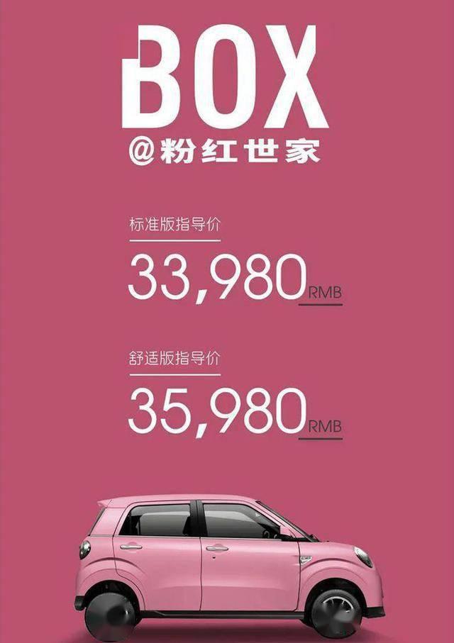 从售价33980元开始,灵宝盒粉色家庭版将上市