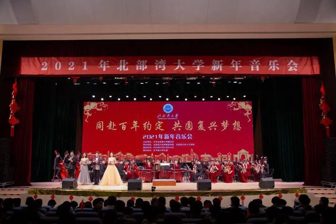 """""""同赴百年约定 共圆复兴梦想""""——湾大2021新年音乐会奏响新年序曲!"""