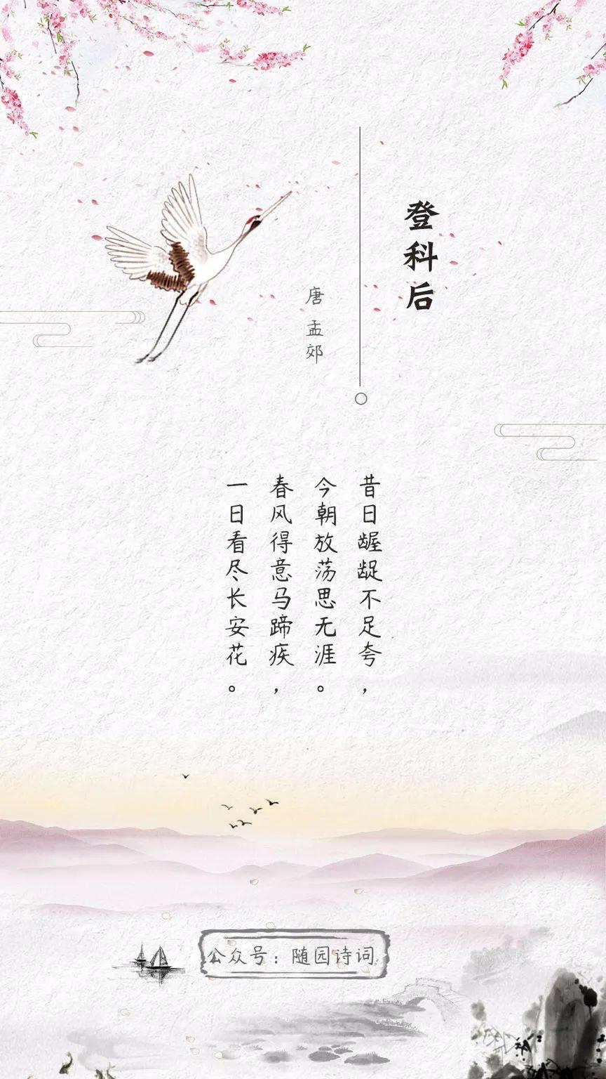 「诗词日历」孟郊:春风得意马蹄疾,一日看尽长安花。