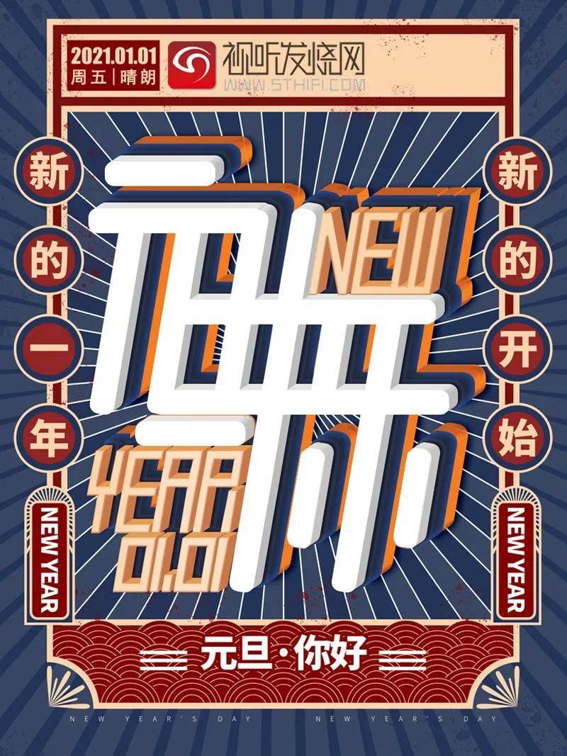 【新年快乐】熬过苦逼的2020 迈向牛逼的2021