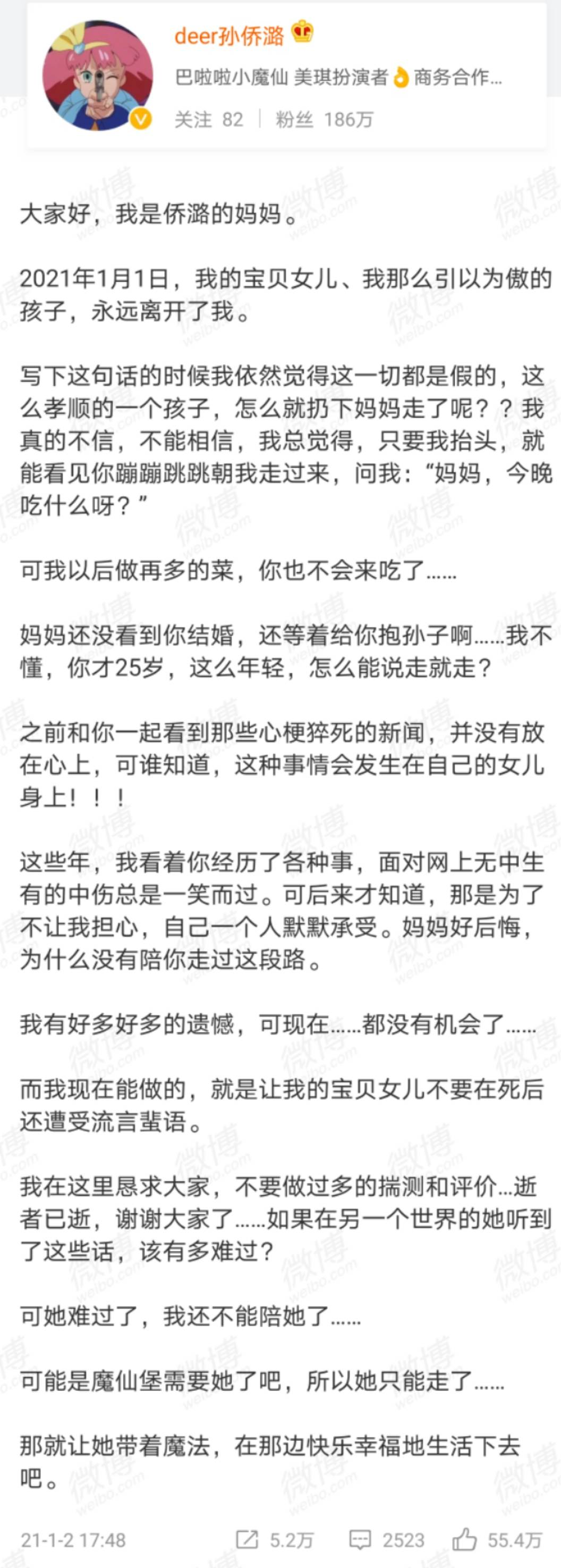 凌美雪扮演者孙侨潞去世!