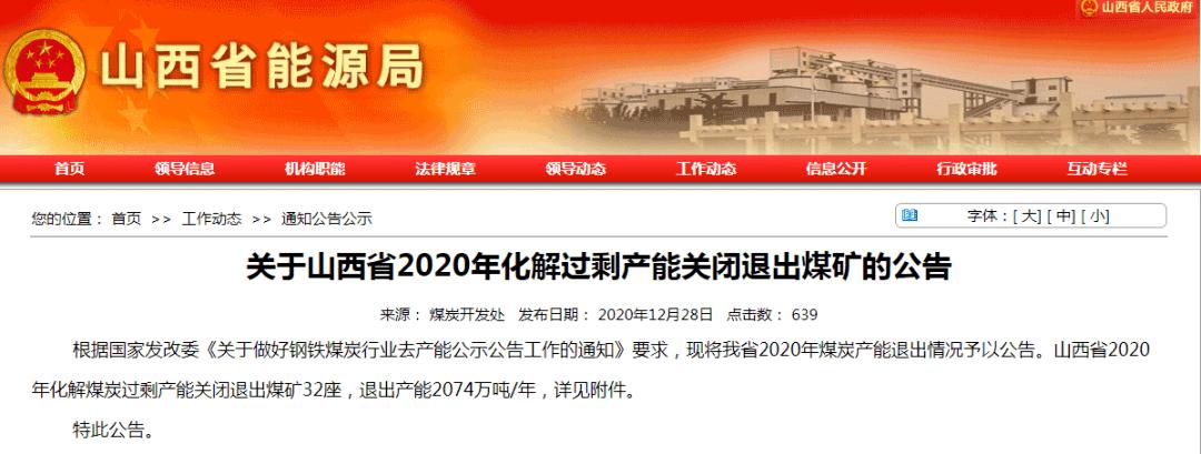 【焦点】化解过剩产能,洪洞1家煤矿关闭!