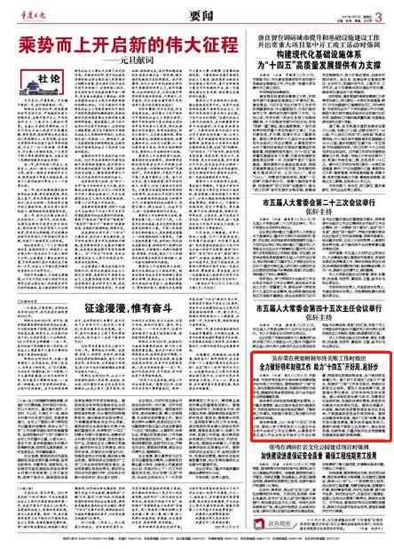 """吴存荣在视察财税年终关账工作时指出 全力做好明年财税工作 助力""""十四五""""开好局、起好步"""