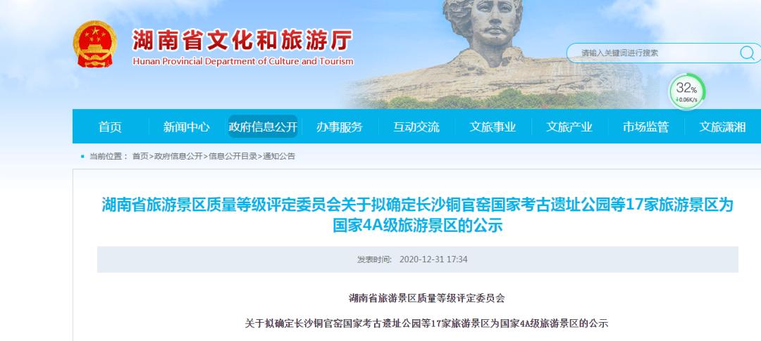 旅游景区热点事件:中国最难找到的城市地图上都找不到没有名字只能用404代号!