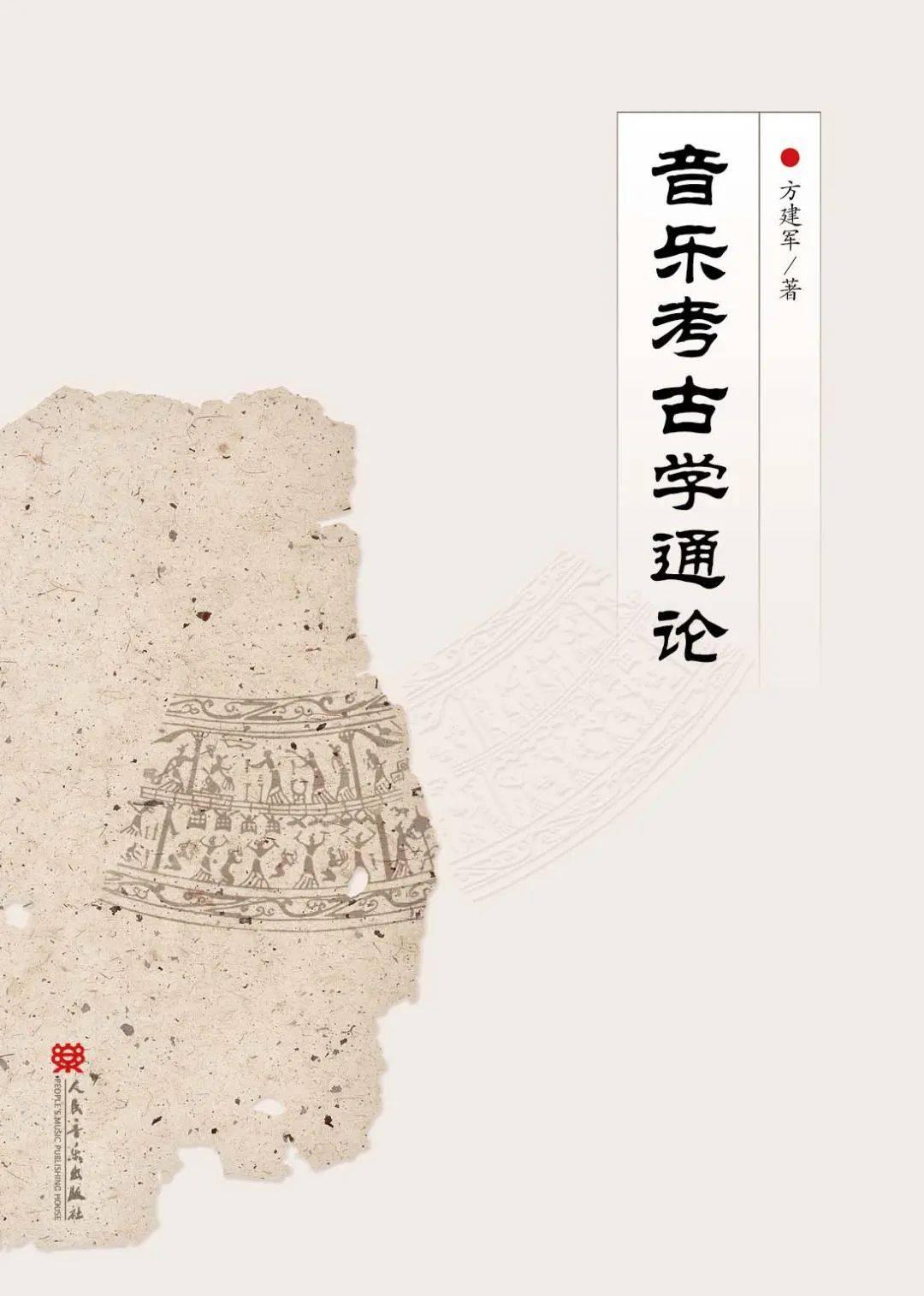 考古学与经济民生关系