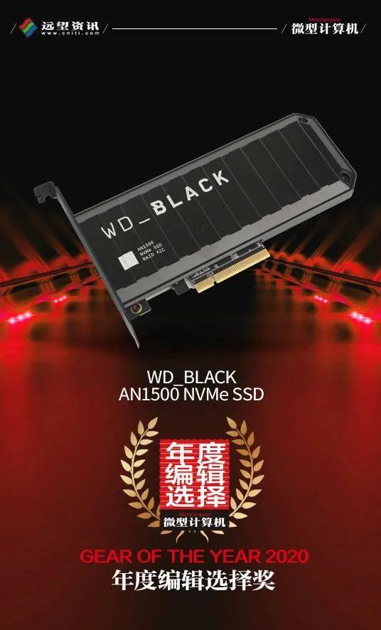 【MC年度精选】两款全新WD_BLACK黑科技产品颠覆存储体验