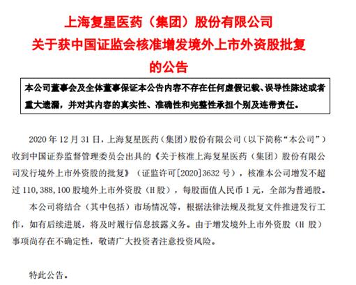 复星制药发行的h股不超过1.1亿股,并获得中国证监会批准