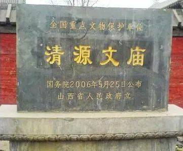 山西太原38处全国重点文物保护单位一览  第6张