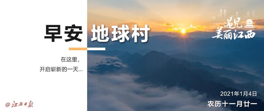 早安,地球村丨2020年全省财政总收入完成4048.3亿元