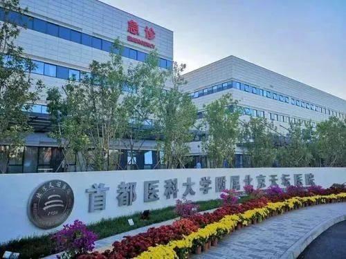 芜湖拟建首医大附属北京天坛医院安徽医院