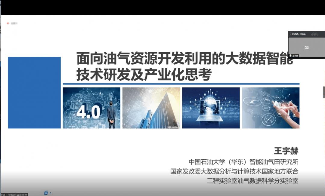 智能油气田技术与工业发展前沿论坛成功举办!