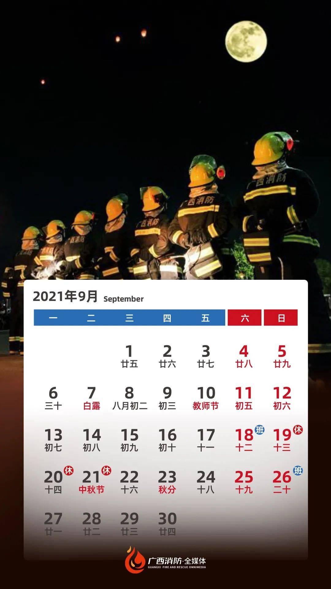 春节放假日历
