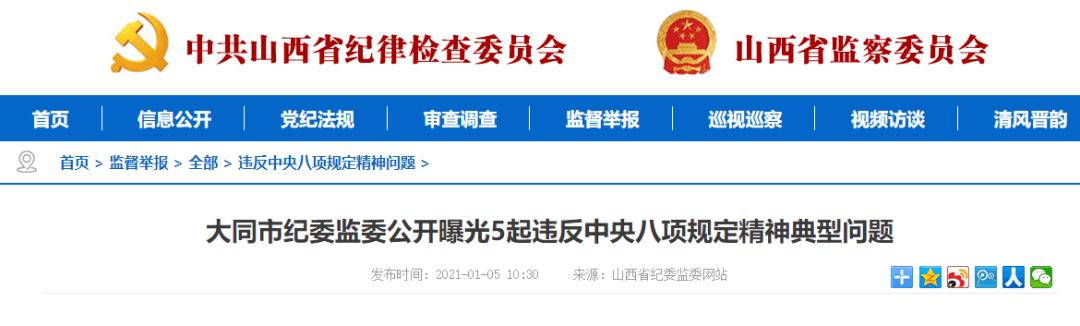 晋城、大同曝光多起违反中央八项规定精神典型问题  第2张