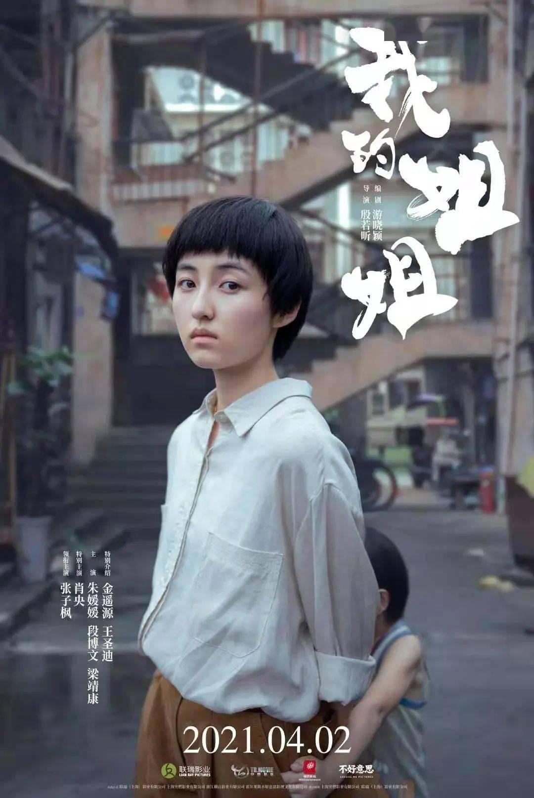 电影《我的姐姐下载》迅雷BT完整下载[1.68GBMp4]高清国语加长版HD1280P-树荣社区