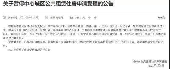 抓紧最后一波机会!福州中心城区公租房申请受理将暂停!