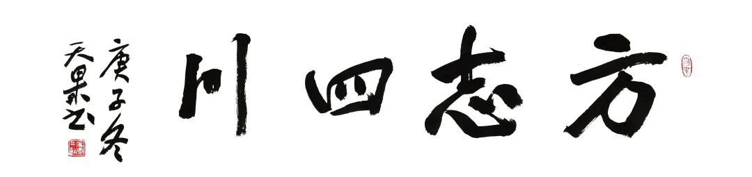 【方志四川•人物】唐学镛 ‖ 教士有方的唐兆扶