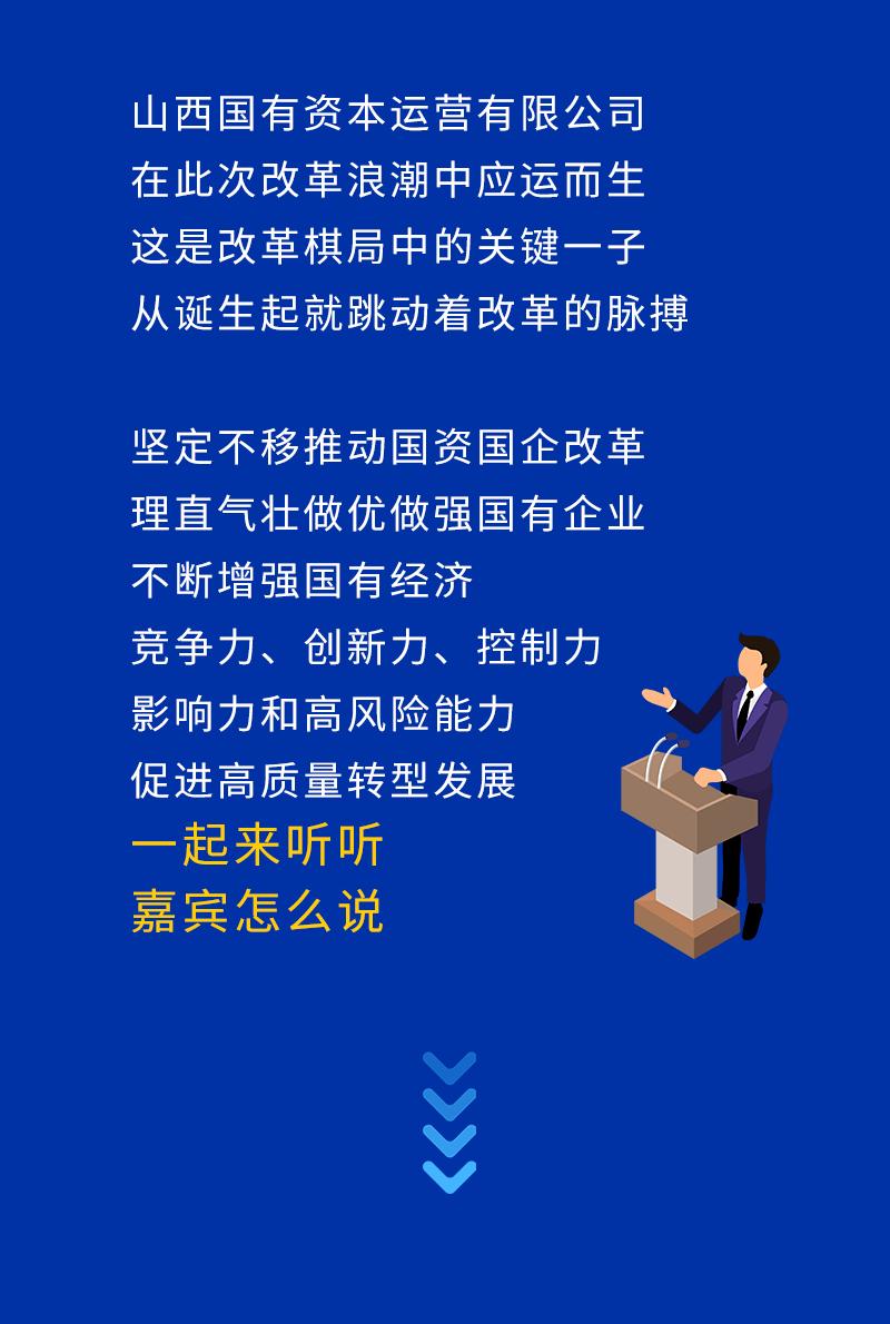 """一图看懂山西国资国企改革""""大动作""""  第6张"""