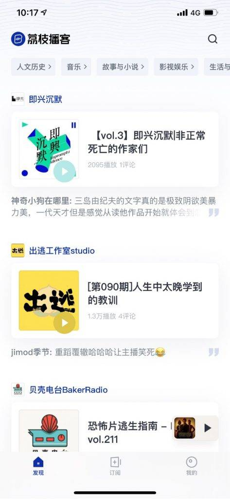 """荔枝推出中文播客 App""""荔枝播客""""赢咖4代理_用户"""