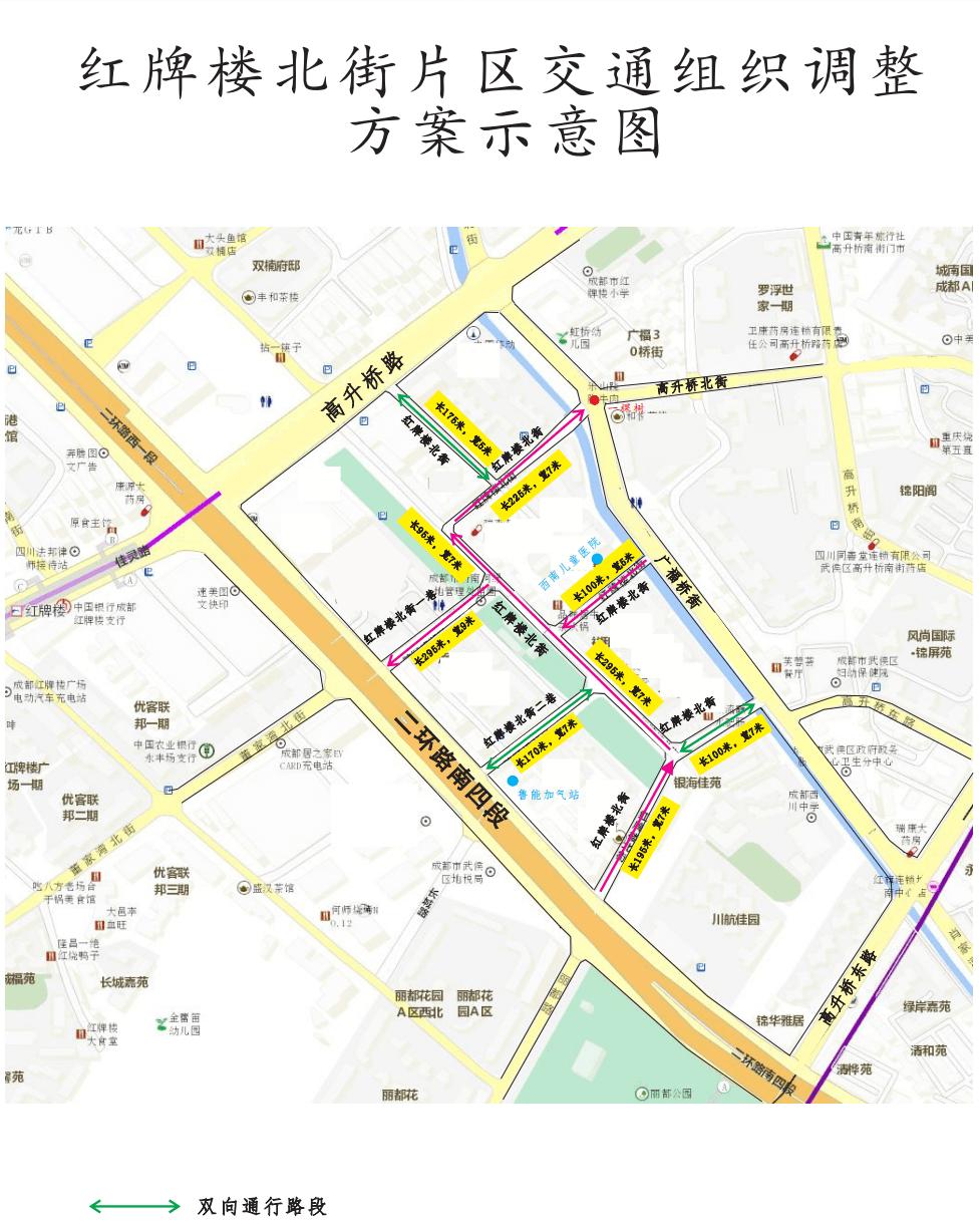1月11日起成都红牌楼北街周边多条道路将变单行道