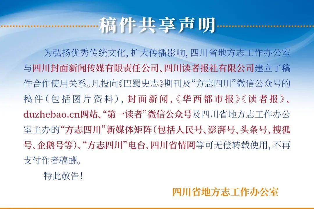 【方志四川•纪实】雅康高速公路获国家级最高奖项