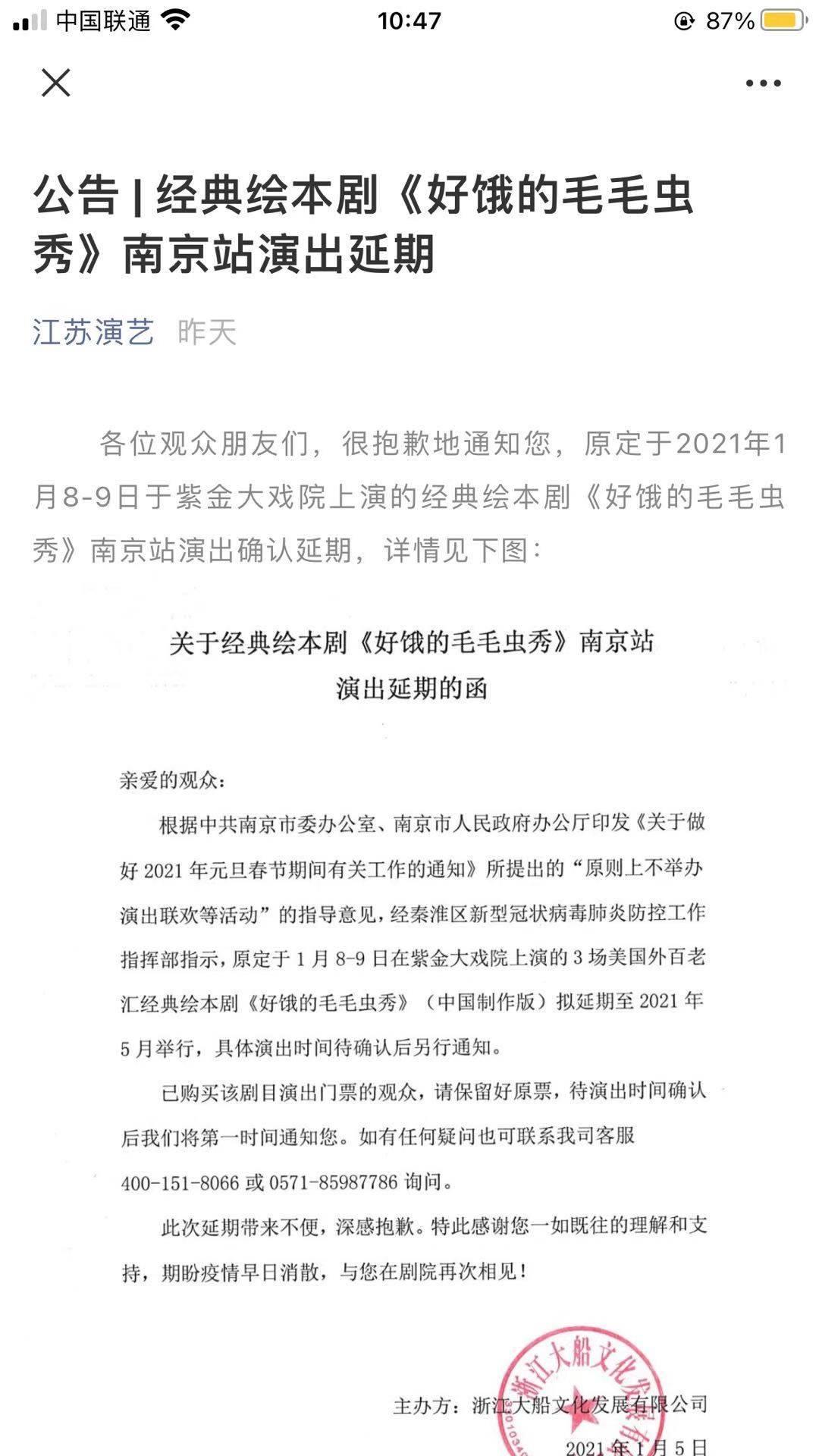 南京部分剧场取消、延期近日演出  第2张