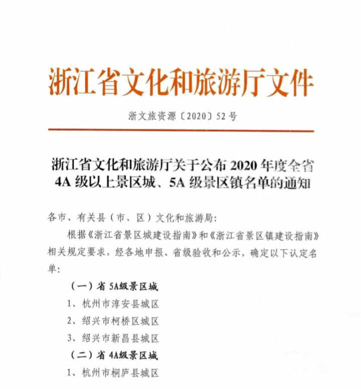 2020年度浙江4A级以上景区城、5A级景区镇名单发布