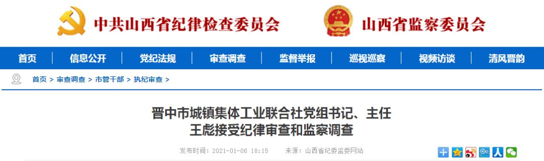 晋中1人被查;朔州曝光2起违反中央八项规定精神典型问题  第2张