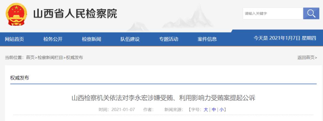 山西检察机关依法对张宏永、李永宏提起公诉  第2张