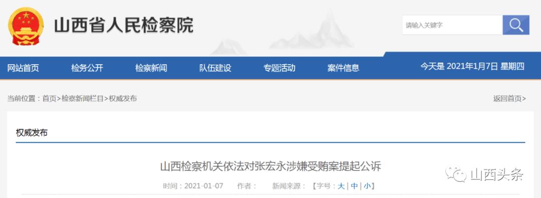 山西检察机关依法对张宏永、李永宏提起公诉  第1张