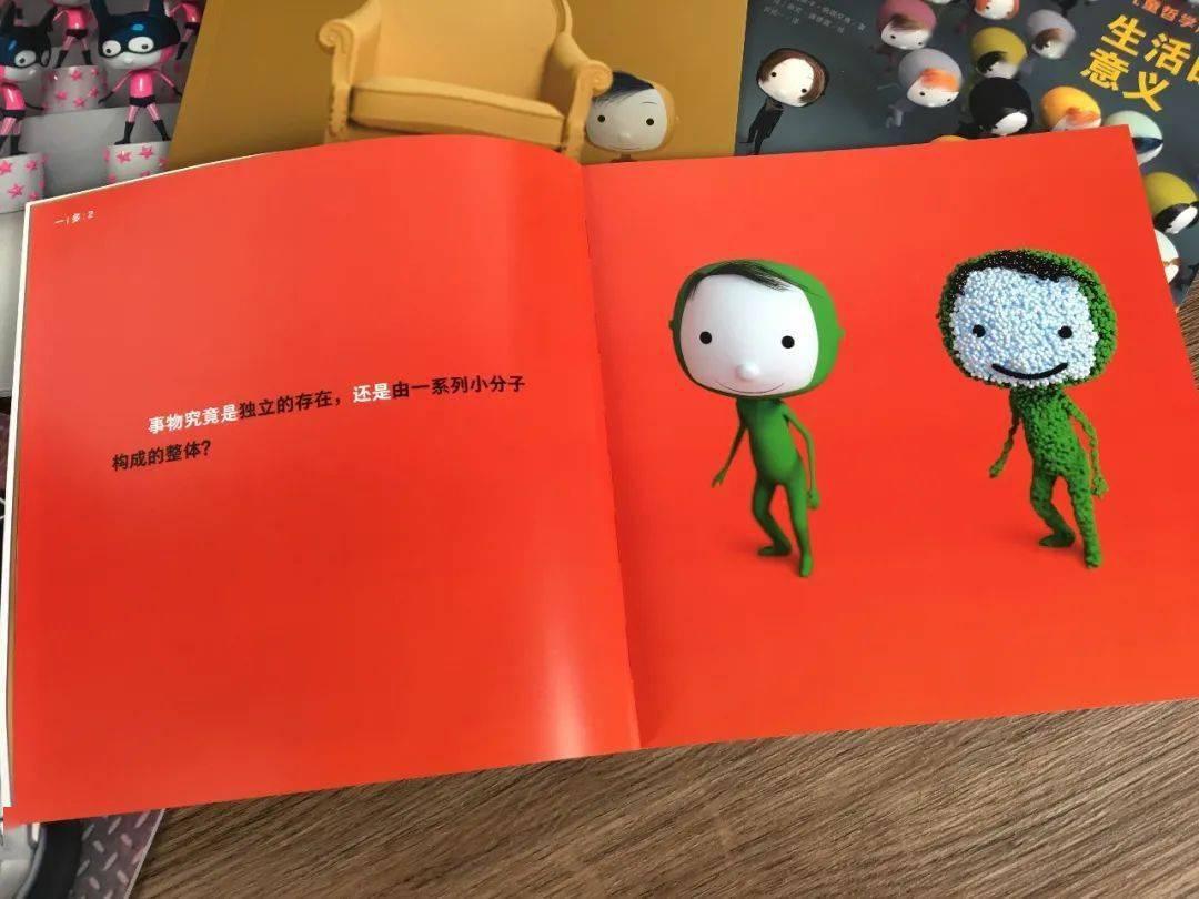这套儿童哲学启蒙绘本,经典,超赞,闭眼入吧!  第17张