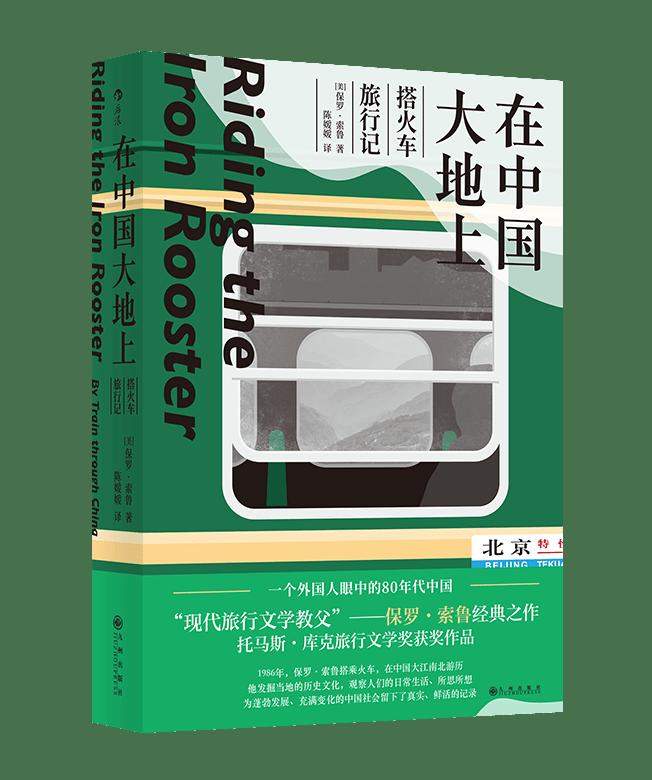 30年前,搭火车在中国旅行是什么样?保罗·索鲁告诉你