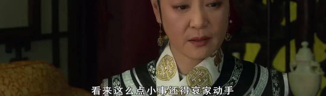 《甄嬛传》里这几个细节告诉我们:皇上和太后其实一早就知道纯元是被皇后杀死的!_华妃
