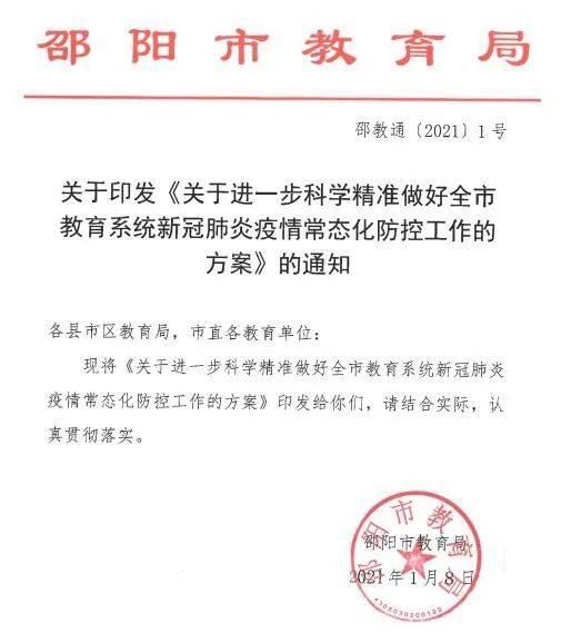 重要通知:邵东各小学、初中将提前放假!  第1张