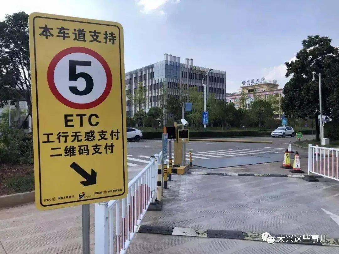 【省的欠费】路边停车总想不起来手机交钱?以后ETC就给你扣了…