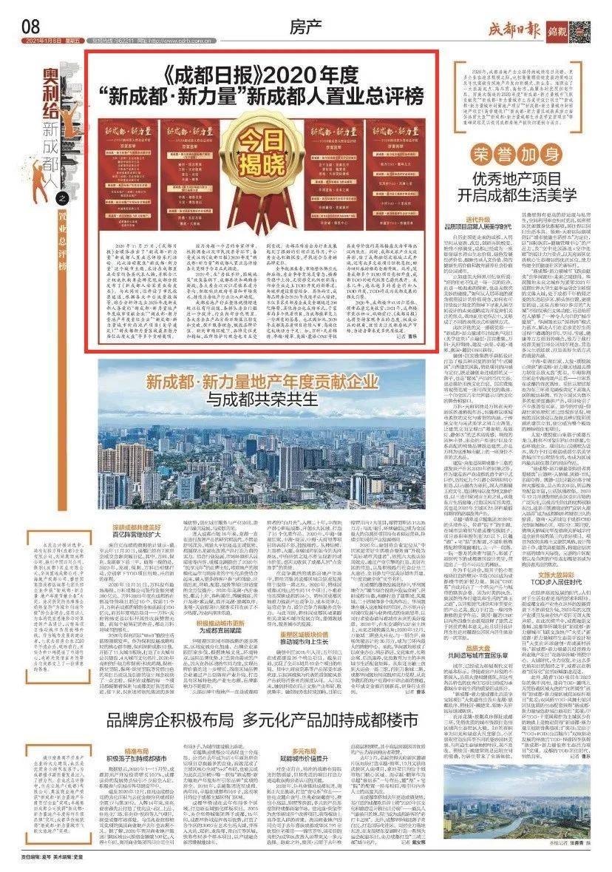 """成都日报2020年度""""新成都·新力量""""新成都人置业总评榜今日揭晓"""