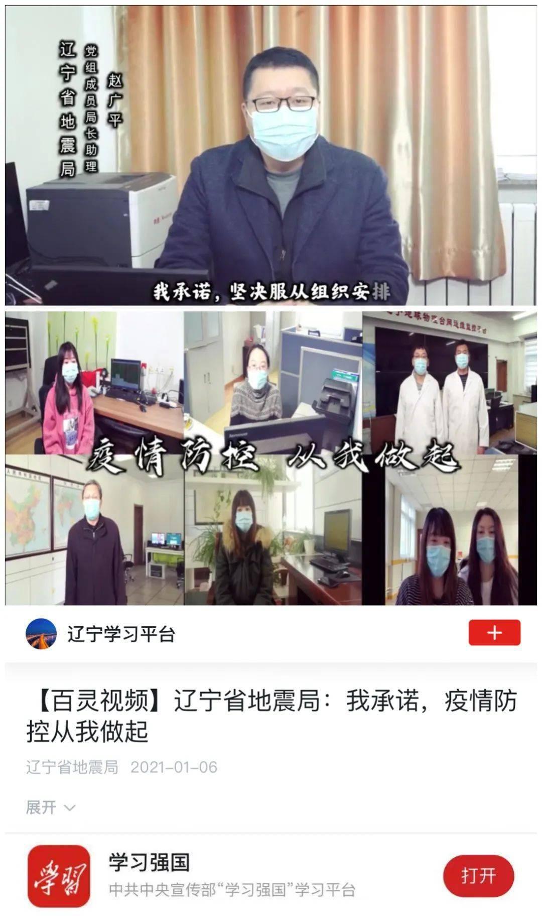 辽宁省地震局有序开展疫情防控工作