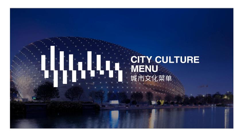 城市文化菜单周周发丨演出、展览、活动...约起来!还有门票免费领!