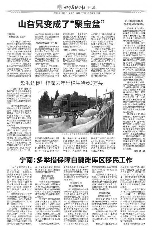 宁南:多举措保障白鹤滩库区移民工作