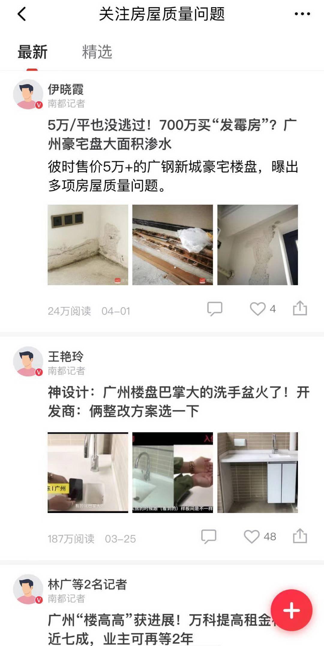 """重拳打向开发商!广州新规:新房没有""""质量合格证""""不准交楼"""