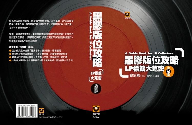 【烧友必备】还在发愁怎么挑黑胶?怎么选唱片?怎么调音?三本书全搞定!