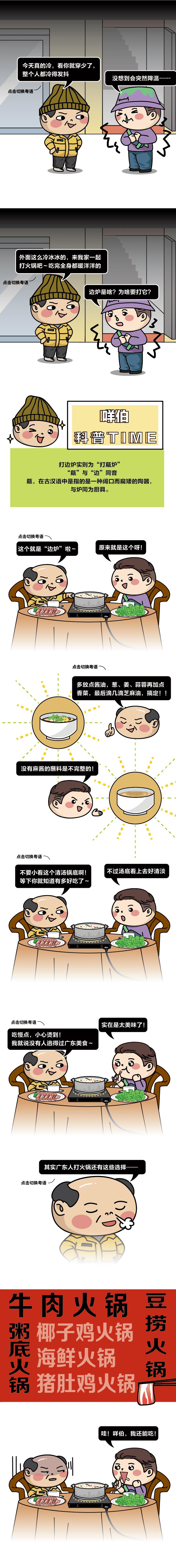打边炉,是广东人对冬天的最大尊重!