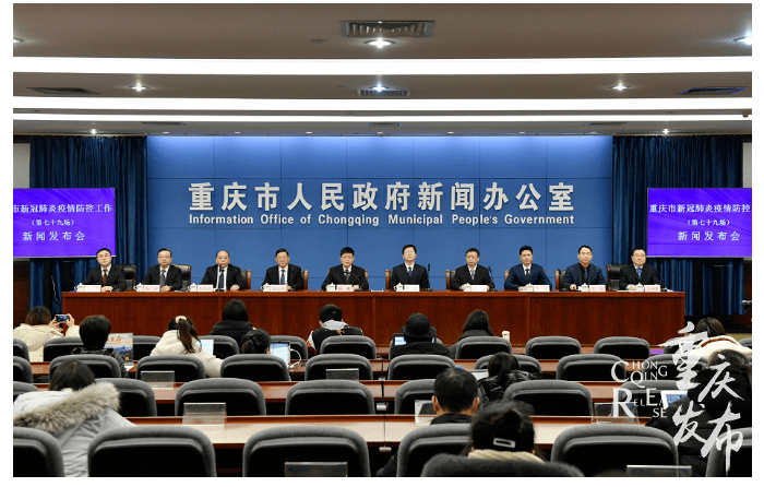 1月8日重庆市新冠肺炎疫情防控工作新闻发布会疫情通报
