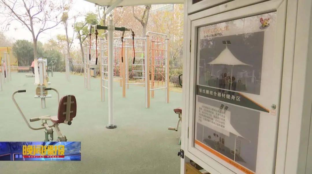 畅享运动快乐,我市176个健身场地建设完工