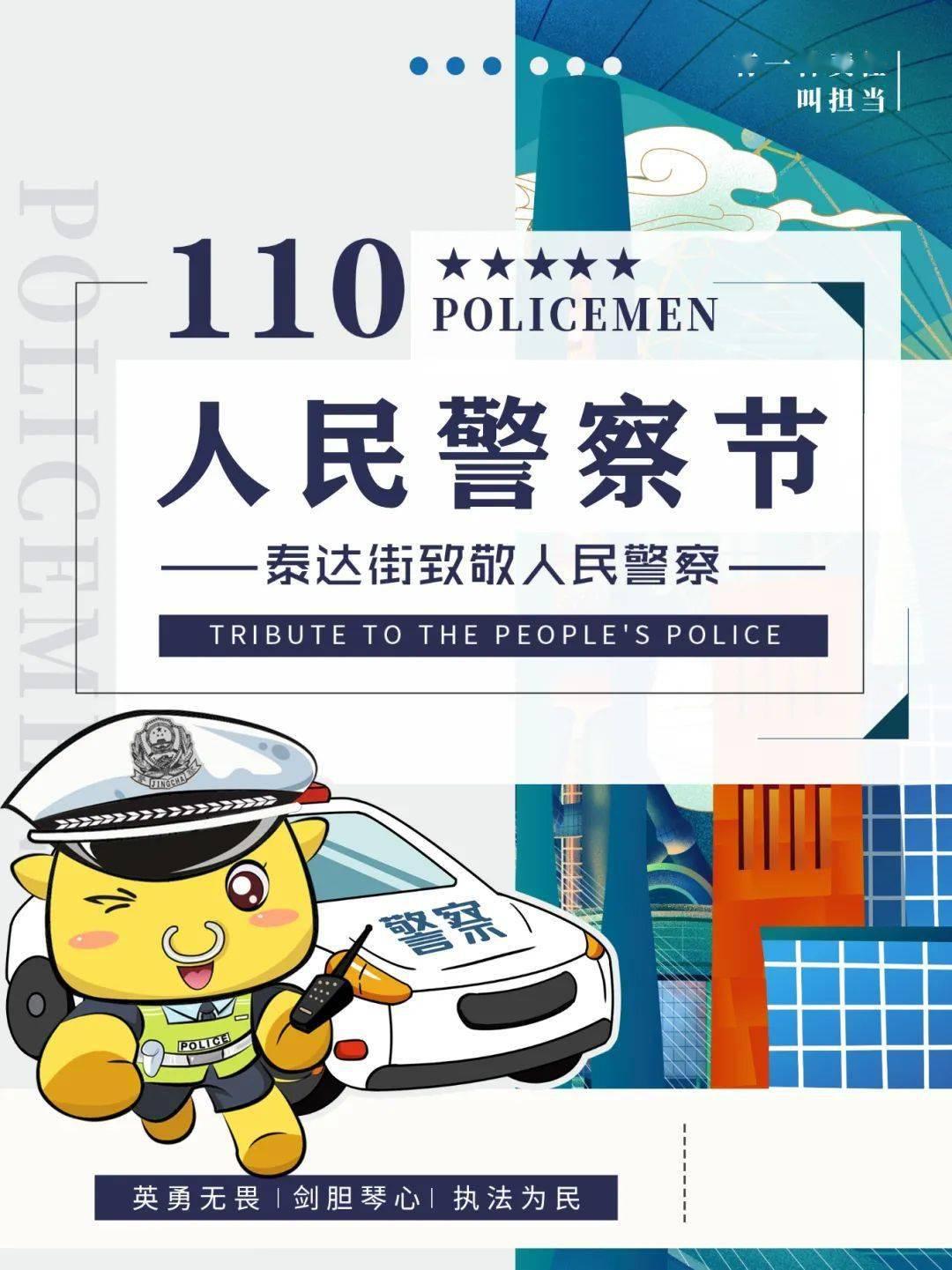 "TEDA街综合文化服务中心推出""向人民警察致敬""系列活动"