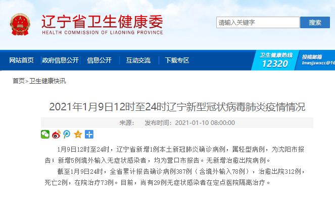 刚刚,沈阳新增1例本土确诊病例!轨迹公布!