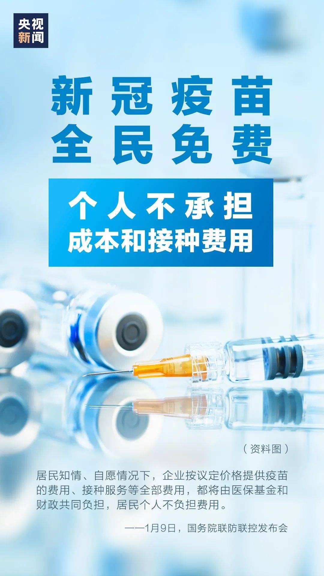 再次强调:新冠疫苗全民免费接种!  第2张
