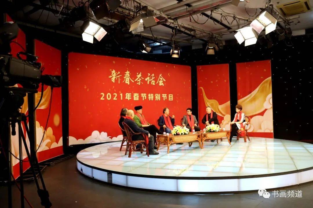牛年话牛——书画频道春节特别节目2021《新春茶话会》在书画频道演播中心录制_戴顺智